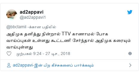 டுவிட்டர் இவரது பதிவு @ad2appavi1: அதிமுக தனித்து நின்றால் TTV காணாமல் போக வாய்ப்புகள் உள்ளது கூட்டணி சேர்ந்தால் அதிமுக கரையும் வாய்புள்ளது
