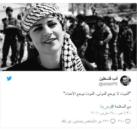 """تويتر رسالة بعث بها @adabPS: """"الموت لا يوجع الموتى، الموت يوجع الأحياء""""-مع السلامة #ريم_بنا"""