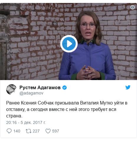 Twitter пост, автор: @adagamov: Ранее Ксения Собчак призывала Виталия Мутко уйти в отставку, а сегодня вместе с ней этого требует вся страна.