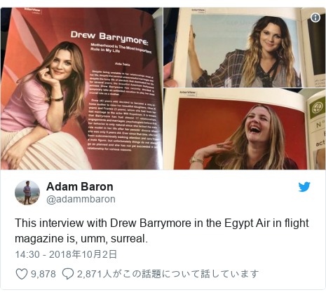 Twitter post by @adammbaron: This interview with Drew Barrymore in the Egypt Air in flight magazine is, umm, surreal.