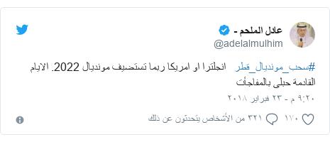 تويتر رسالة بعث بها @adelalmulhim: #سحب_مونديال_قطر   انجلترا او امريكا ربما تستضيف مونديال 2022. الايام القادمة حبلى بالمفاجأت