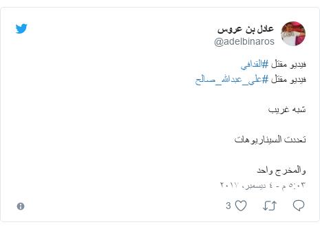 تويتر رسالة بعث بها @adelbinaros: فيديو مقتل #القدافي فيديو مقتل #علي_عبدالله_صالح شبه غريب تعددت السيناريوهات والمخرج واحد