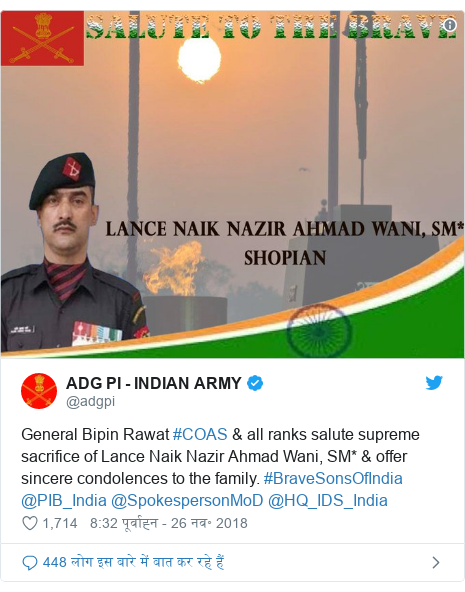 ट्विटर पोस्ट @adgpi: General Bipin Rawat #COAS & all ranks salute supreme sacrifice of Lance Naik Nazir Ahmad Wani, SM* & offer sincere condolences to the family. #BraveSonsOfIndia @PIB_India @SpokespersonMoD @HQ_IDS_India