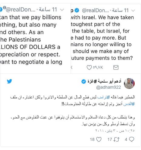 تويتر رسالة بعث بها @adham922: الخطير فيما قاله #ترامب ليس قطع المال عن السلطة والانروا ولكن اعتباره ان ملف #القدس أنجز وتم إزاحته عن طاولة المفاوضات!!وهذا يتطلب من كل دعاة السلام والاستسلام أن يتوقفوا عن عبث التفاوض مع العدو، وأن نسقط أوسلو وكل من يؤمن بها.