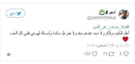 تويتر رسالة بعث بها @adhm00faisal