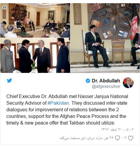 پست توییتر از @afgexecutive: Chief Executive Dr. Abdullah met Nasser Janjua National Security Advisor of #Pakistan. They discussed inter-state dialogues for improvement of relations between the 2 countries, support for the Afghan Peace Process and the timely & new peace offer that Taliban should utilize.