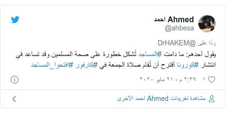 تويتر رسالة بعث بها @ahbesa: يقول أحدهم  ما دامت #المساجد تُشكل خطورة على صحة المسلمين وقد تساعد في انتشار #كورونا أقترح أن تُقام صلاة الجمعة في #كارفور #افتحوا_المساجد