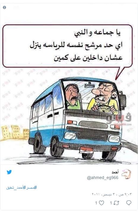 تويتر رسالة بعث بها @ahmed_eg966: #أحمد_شفيق#مصر