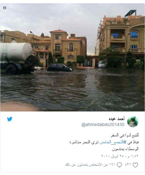 تويتر رسالة بعث بها @ahmedabdo201435: للبيع لدواعي السفرفيلا في #التجمع_الخامس تري البحر مباشرةالوسطاء يمتنعون