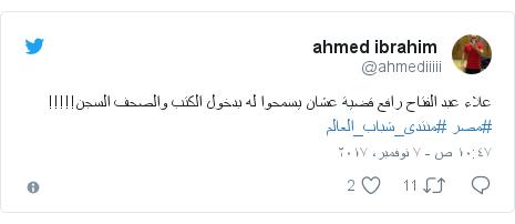 تويتر رسالة بعث بها @ahmediiiii: علاء عبد الفتاح رافع قضية عشان يسمحوا له بدخول الكتب والصحف السجن!!!!! #مصر #منتدى_شباب_العالم