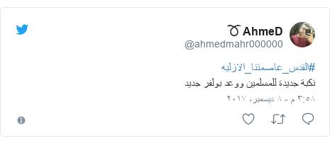 تويتر رسالة بعث بها @ahmedmahr000000: #القدس_عاصمتنا_الازليه نكبة جديدة للمسلمين ووعد بولفر جديد
