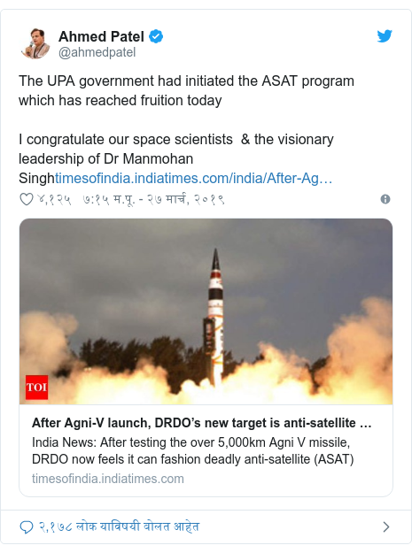 Twitter post by @ahmedpatel: The UPA government had initiated the ASAT program which has reached fruition todayI congratulate our space scientists  & the visionary leadership of Dr Manmohan Singh