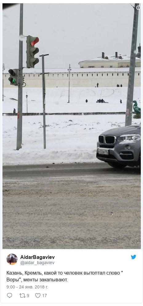 """Twitter пост, автор: @aidar_bagaviev: Казань, Кремль, какой то человек вытоптал слово """" Воры"""", менты закапывают."""