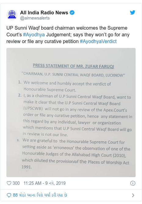 Twitter post by @airnewsalerts: UP Sunni Waqf board chairman welcomes the Supreme Court's #Ayodhya Judgement; says they won't go for any review or file any curative petition #AyodhyaVerdict