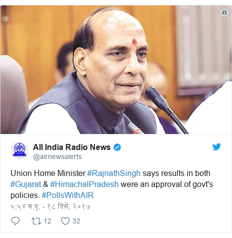 Twitter post by @airnewsalerts: Union Home Minister #RajnathSingh says results in both #Gujarat & #HimachalPradesh were an approval of govt's policies.  #PollsWithAIR