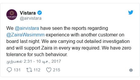 டுவிட்டர் இவரது பதிவு @airvistara: We @airvistara have seen the reports regarding @ZairaWasimmm experience with another customer on board last night. We are carrying out detailed investigation and will support Zaira in every way required. We have zero tolerance for such behaviour.