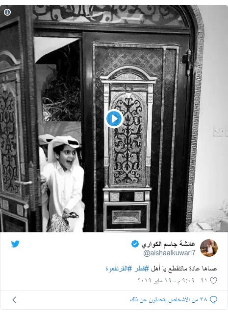 تويتر رسالة بعث بها @aishaalkuwari7: عساها عادة ماتنقطع يا أهل #قطر #القرنقعوة