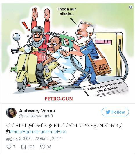 டுவிட்டர் இவரது பதிவு @aishwaryverma9: मोदी जी की ऐसी फर्ज़ी राष्ट्रवादी नीतियाँ जनता पर बहुत भारी पड़ रही है।#IndiaAgainstFuelPriceHike pic.twitter.com/h0dn2NEBAT