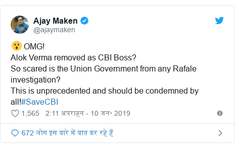 ट्विटर पोस्ट @ajaymaken: 😮 OMG!Alok Verma removed as CBI Boss?So scared is the Union Government from any Rafale investigation?This is unprecedented and should be condemned by all!#SaveCBI