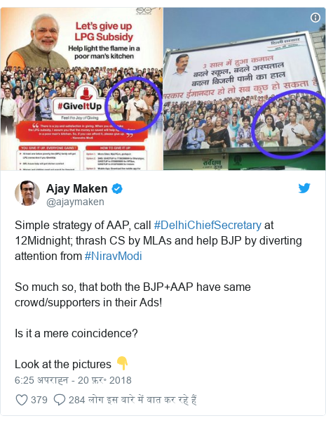 ट्विटर पोस्ट @ajaymaken: Simple strategy of AAP, call #DelhiChiefSecretary at 12Midnight; thrash CS by MLAs and help BJP by diverting attention from #NiravModiSo much so, that both the BJP+AAP have same crowd/supporters in their Ads! Is it a mere coincidence?Look at the pictures 👇