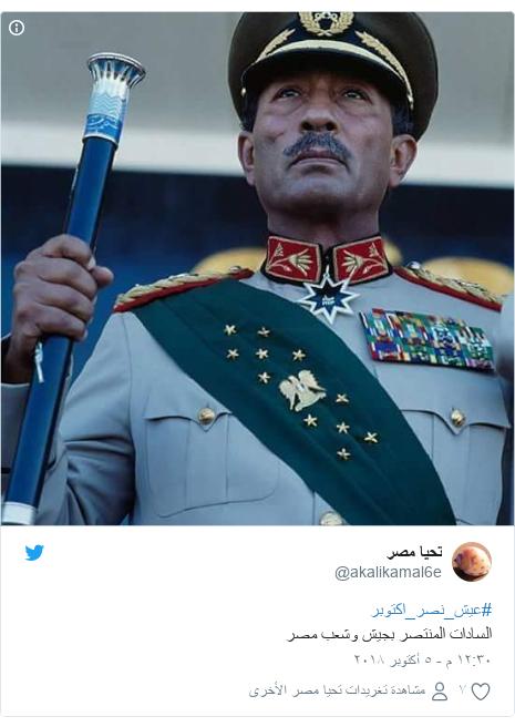 تويتر رسالة بعث بها @akalikamal6e: #عيش_نصر_اكتوبر  السادات المنتصر بجيش وشعب مصر