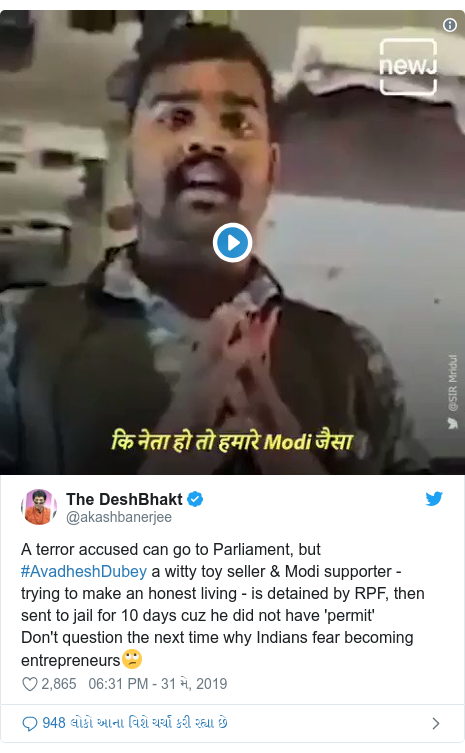 Twitter post by @akashbanerjee: A terror accused can go to Parliament, but #AvadheshDubey a witty toy seller & Modi supporter - trying to make an honest living - is detained by RPF, then sent to jail for 10 days cuz he did not have 'permit'Don't question the next time why Indians fear becoming entrepreneurs🙄
