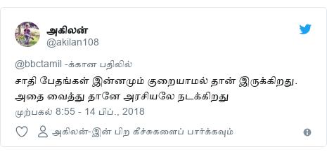 டுவிட்டர் இவரது பதிவு @akilan108: சாதி பேதங்கள் இன்னமும் குறையாமல் தான் இருக்கிறது. அதை வைத்து தானே அரசியலே நடக்கிறது