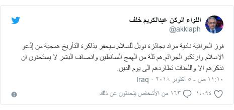 تويتر رسالة بعث بها @akklaph: فوز العراقية نادية مراد بجائزة نوبل للسلام.سيحفر بذاكرة التأريخ همجية من إدّعو الاسلام وارتكبو الجرائم.هم ثلة من الهمج الساقطين وانصاف البشر لا يستحقون ان نذكرهم الا واللعنات تطاردهم الى يوم الدين.