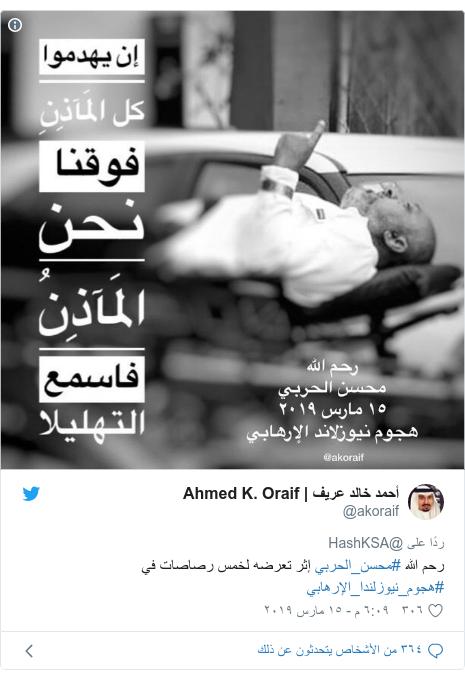 تويتر رسالة بعث بها @akoraif: رحم الله #محسن_الحربي إثر تعرضه لخمس رصاصات في #هجوم_نيوزلندا_الإرهابي