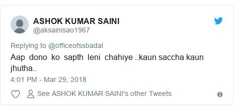 Twitter post by @aksainisao1967: Aap  dono  ko  sapth  leni  chahiye ..kaun saccha kaun jhutha..