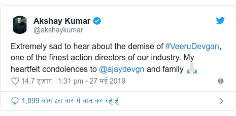ट्विटर पोस्ट @akshaykumar: Extremely sad to hear about the demise of #VeeruDevgan, one of the finest action directors of our industry. My heartfelt condolences to @ajaydevgn and family 🙏🏻