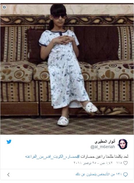 تويتر رسالة بعث بها @al_m6eriah: لحد يكلمنا طلعنا راعين حضارات #حضاره_الكويت_اقدم_من_الفراعنه