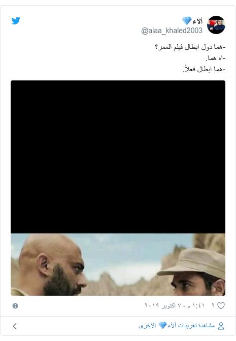 تويتر رسالة بعث بها @alaa_khaled2003: -هما دول ابطال فيلم الممر؟-اه هما.-هما ابطال فعلاً.