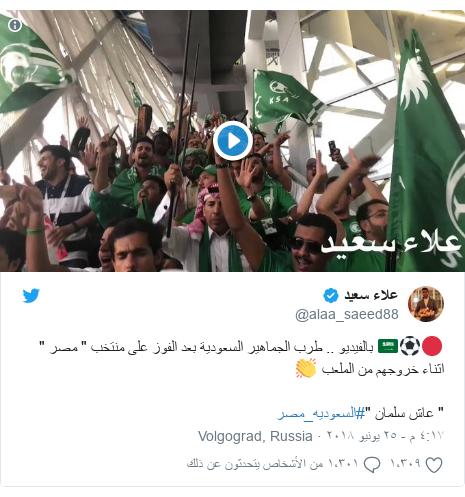 """تويتر رسالة بعث بها @alaa_saeed88: 🔴⚽️🇸🇦 بالفيديو .. طرب الجماهير السعودية بعد الفوز على منتخب """" مصر """" اثناء خروجهم من الملعب 👏"""" عاش سلمان """"#السعوديه_مصر"""