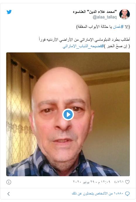 تويتر رسالة بعث بها @alaa_tallaq: (إلا #عُمان يا حثالة الأبواب المغلقة)أطالب بطرد الدبلوماسي الإماراتي من الأراضي الأردنيه فوراً( إن صحّ الخبر )#فضيحه_الذباب_الاماراتي