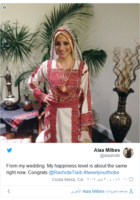 تويتر رسالة بعث بها @alaamilb: From my wedding. My happiness level is about the same right now. Congrats @RashidaTlaib #tweetyourthobe