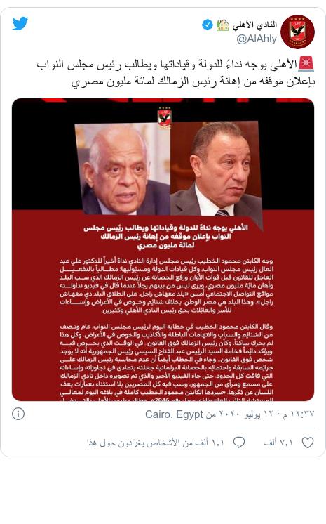 تويتر رسالة بعث بها @AlAhly: 🚨الأهلي يوجه نداءً للدولة وقياداتها ويطالب رئيس مجلس النواب بإعلان موقفه من إهانة رئيس الزمالك لمائة مليون مصري