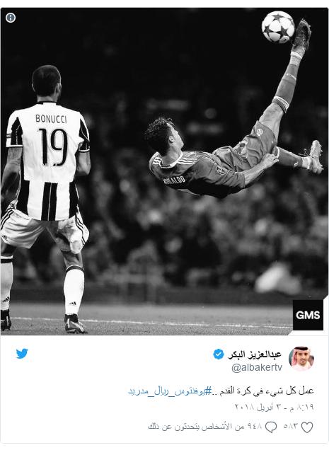 تويتر رسالة بعث بها @albakertv: عمل كل شيء في كرة القدم ..#يوفنتوس_ريال_مدريد