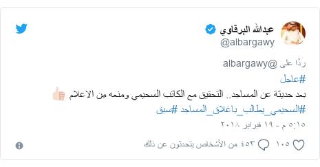 تويتر رسالة بعث بها @albargawy: #عاجلبعد حديثة عن المساجد.. التحقيق مع الكاتب السحيمي ومنعه مِن الاعلام 👍🏻#السحيمي_يطالب_باغلاق_المساجد #سبق