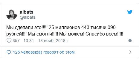 Twitter пост, автор: @albats: Мы сделали это!!!!! 25 миллионов 443 тысячи 090 рублей!!!! Мы смогли!!!!! Мы можем! Спасибо всем!!!!!