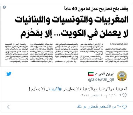تويتر رسالة بعث بها @aldew3n_q8: المغربيات والتونسيات واللبنانيات لا يعملن في #الكويت .. إلا بمحْرم !