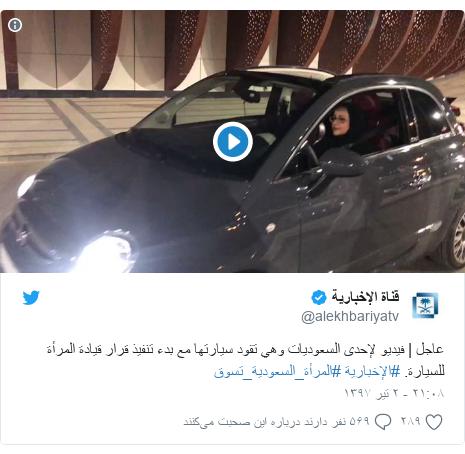 پست توییتر از @alekhbariyatv: عاجل   فيديو لإحدى السعوديات وهي تقود سيارتها مع بدء تنفيذ قرار قيادة المرأة للسيارة. #الإخبارية #المرأة_السعودية_تسوق