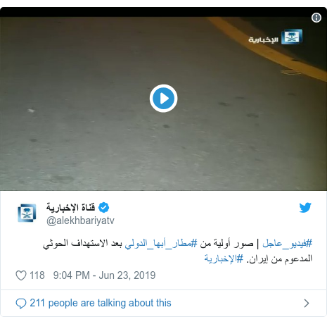 Twitter post by @alekhbariyatv: #فيديو_عاجل | صور أولية من #مطار_أبها_الدولي بعد الاستهداف الحوثي المدعوم من إيران. #الإخبارية