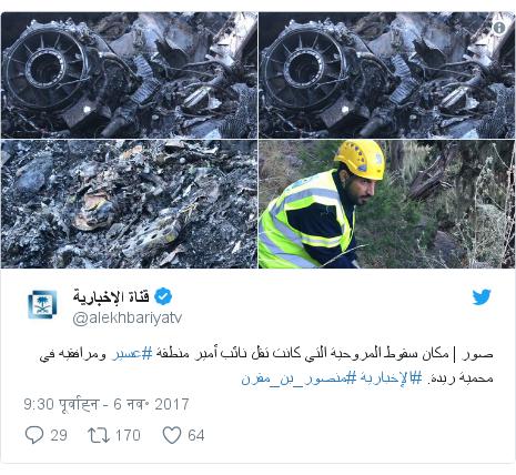 ट्विटर पोस्ट @alekhbariyatv: صور | مكان سقوط المروحية التي كانت تقل نائب أمير منطقة #عسير ومرافقيه في محمية ريدة. #الإخبارية #منصور_بن_مقرن