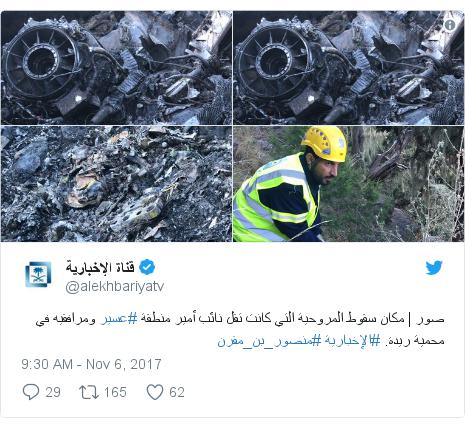 Twitter post by @alekhbariyatv: صور | مكان سقوط المروحية التي كانت تقل نائب أمير منطقة #عسير ومرافقيه في محمية ريدة. #الإخبارية #منصور_بن_مقرن