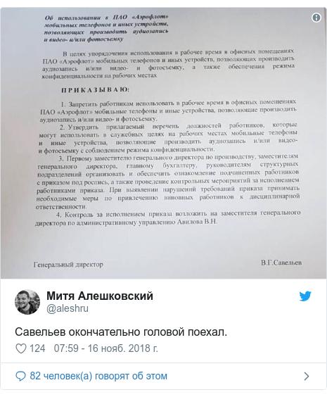 Twitter пост, автор: @aleshru: Савельев окончательно головой поехал.
