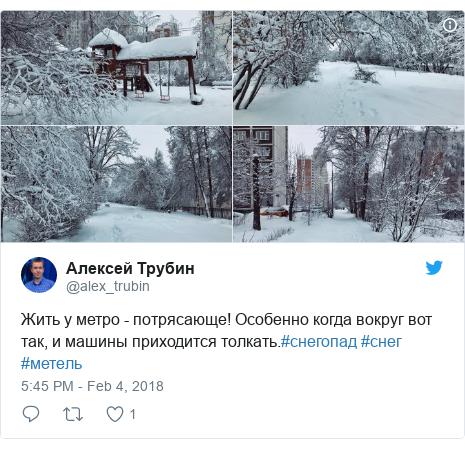 Twitter post by @alex_trubin: Жить у метро - потрясающе! Особенно когда вокруг вот так, и машины приходится толкать.#снегопад #снег #метель