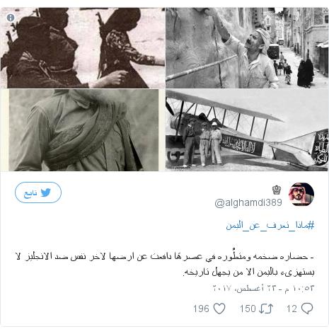 تويتر رسالة بعث بها @alghamdi389