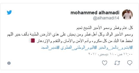 تويتر رسالة بعث بها @alhamadi14: كل عام وقطر وسمو الأمير الشيخ تميم وسمو الأمير الوالد وكل أهل قطر ومن يعيش على هذي الأرض الطيبة بألف خير اللهم احفظ هذا البلد من كل مكروه وأدم  الأمن والأمان والتقدم والإزدهار 🇶🇦#ابشرو_بالعز_والخير #اليوم_الوطني_القطري #تميم_المجد
