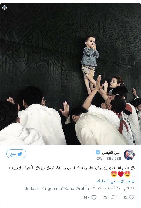 تويتر رسالة بعث بها @ali_alfaisall: كل عام وانتم بخيررر وكل عام وحياتكم اجمل وحظكم اجمل من كل الأعوام يارررب ...😍❤️😍 #عيد_الاضحي_المبارك pic.twitter.com/C2zshLVfaf